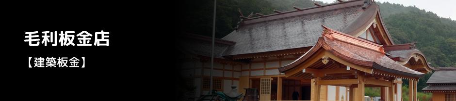 山口県下関市清末町にある、建築板金業「毛利板金」です。